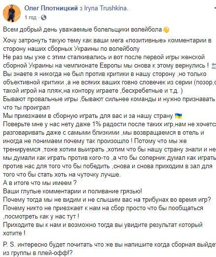 Капитан сборной Украины обра…