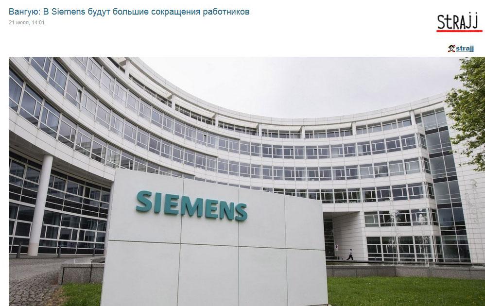 Пророчество сбылось: Siemens планируют уволить тысячи сотрудников