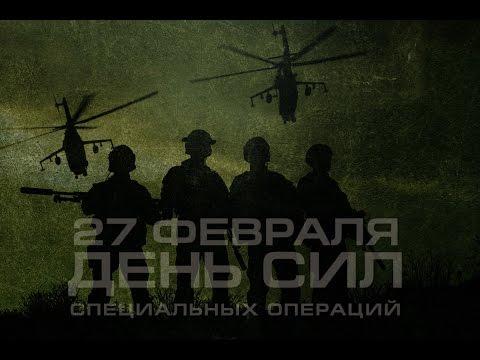 в России отмечается День Сил специальных операций.
