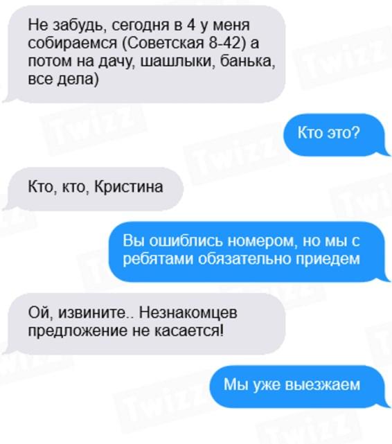 14 СМС, авторы которых ошиблись номером и получили неожиданно смешные ответы