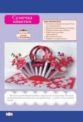 Создание букетов и композиций из конфет