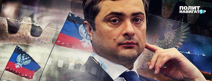 У Суркова заявили, что «машина запущена», время Украины в Донбассе ушло