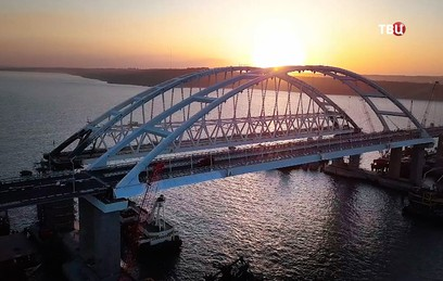Как Запад отреагировал на открытие Крымского моста