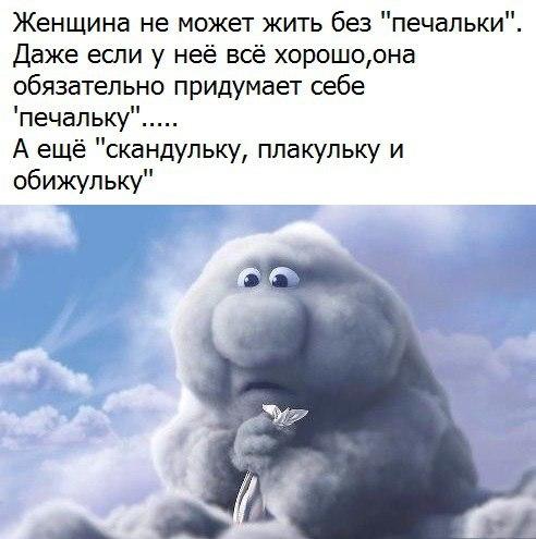 Женщина не может  жить без печальки... Улыбнемся)))