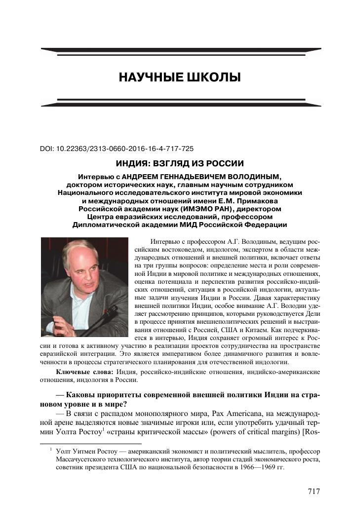 Индия: Взгляд из России
