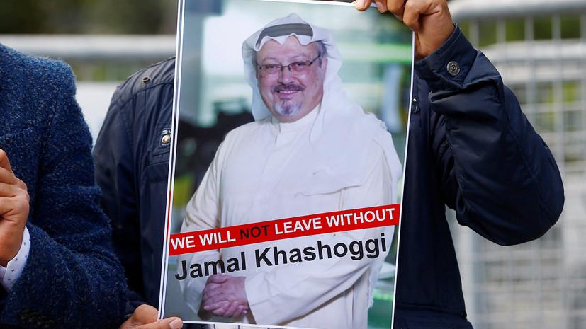 Дело Хашукджи будет рассмотрено в суде Саудовской Аравии