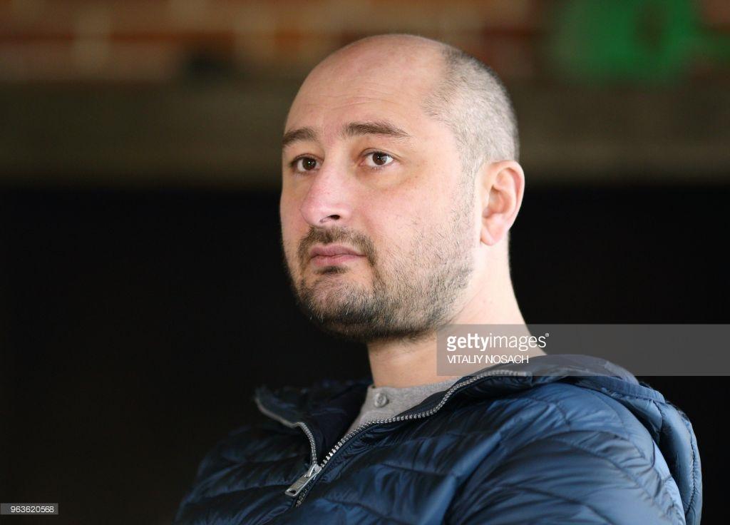 Кто убил Аркадия Бабченко?