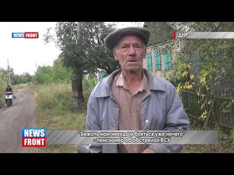 «Бежать нам некуда и бояться уже нечего», — пенсионер об обстрелах ВСУ