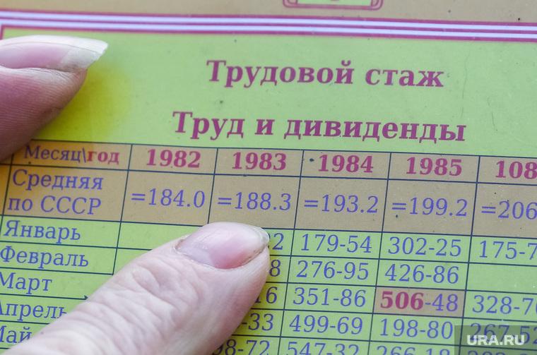 Россияне из-за развала СССР не могут доказать, что наработали на пенсию