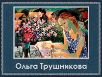 Ольга Трушникова