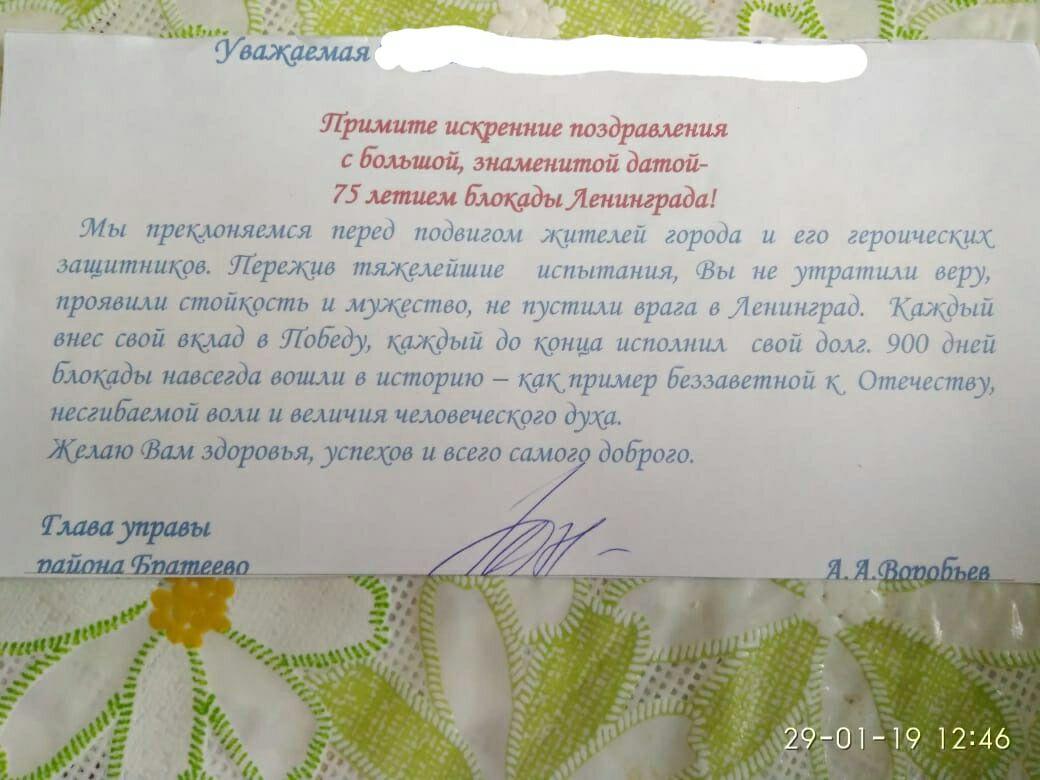 В Москве ветерана поздравили с 75-летием блокады Ленинграда.