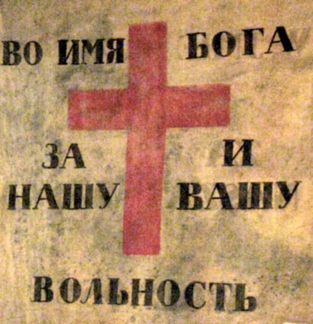 Польские герои русских революций
