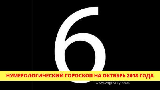 НУМЕРОЛОГИЧЕСКИЙ ГОРОСКОП НА ОКТЯБРЬ 2018 ГОДА.