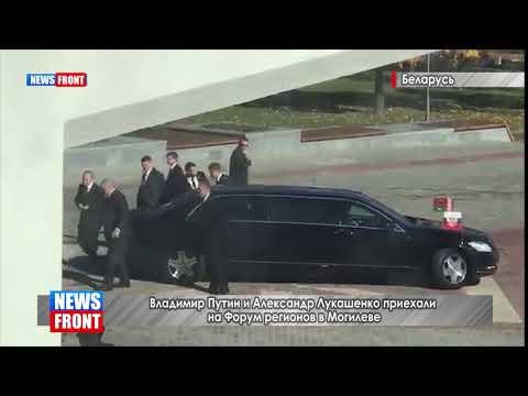 Владимир Путин и Александр Лукашенко приехали на Форум регионов в Могилеве