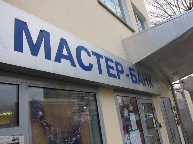 """Владельцам """"Мастер-банка"""" грозит новое обвинение - в изъятии активов и покушении на банкротство"""