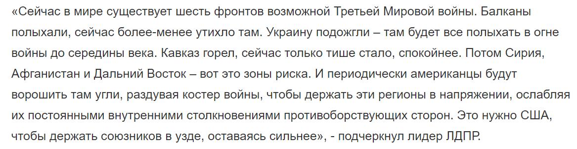 Жириновский сообщил россиянам, что США готовят удар по России