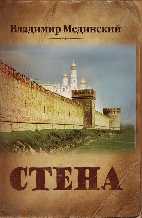 """Книга: """"СТЕНА"""" В.Мединского читаем, слушаем, смотрим и скачиваем."""