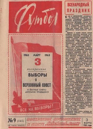 Этот день 50 лет назад. 05 марта 1963 года