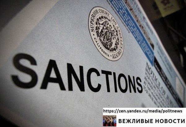 Козни глобалистов: Санкции б…