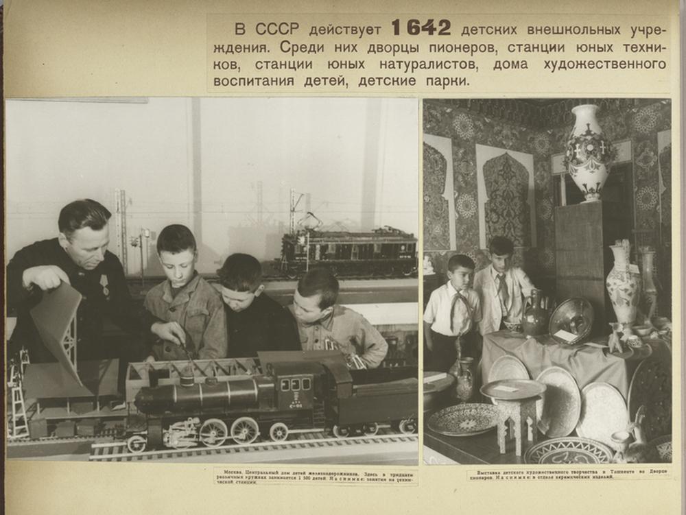 Благосостояние детей Советского Союза 33