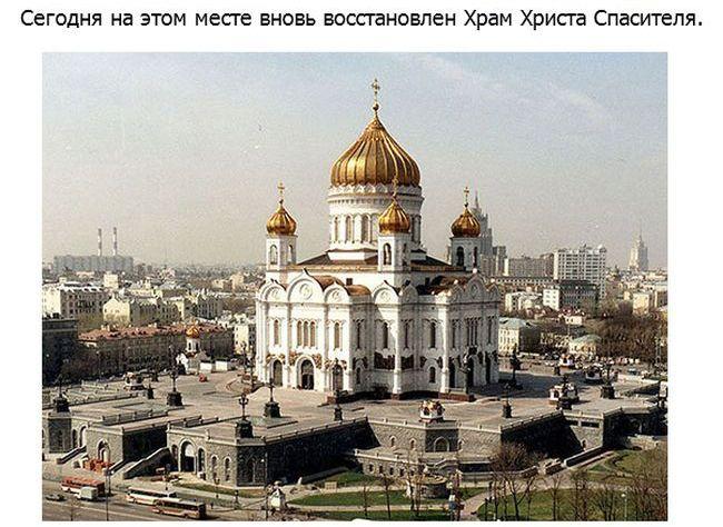 Дворец Советов СССР