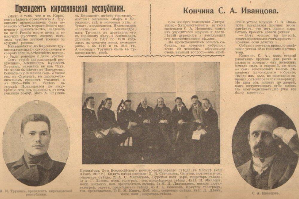 Печать эпохи: О чем писали столичные газеты в июне 1917 года