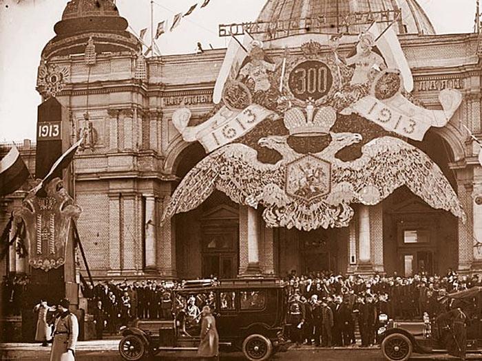 300 - летие Дома Романовых [1613 - 1913 - 2013]