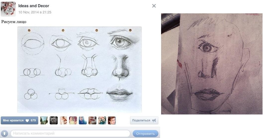 Я не умею рисовать а только срисовывать