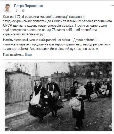 Освобождение Украины, которое украинцев заставляют забыть