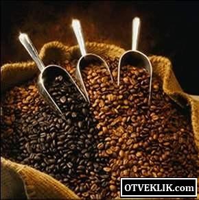 Пейте кофе, кофе, господ…