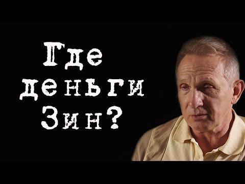 Где деньги Зин? #ВладимирФилин