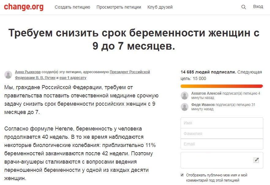 Граждане попросили Путина сократить срок беременности до 7 месяцев. Комментарии к их петиции бесценны
