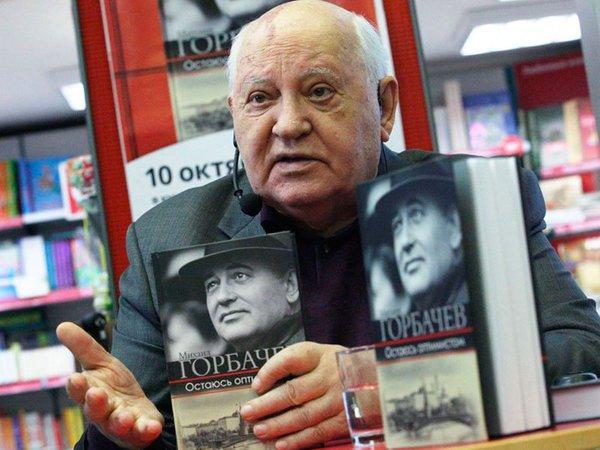 Михаил Горбачев оружие США Горбачев отреагировал на решение США выйти из договора о РСМД