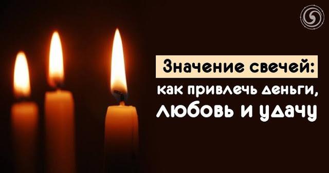 Значение свечей: как привлечь деньги, любовь и удачу