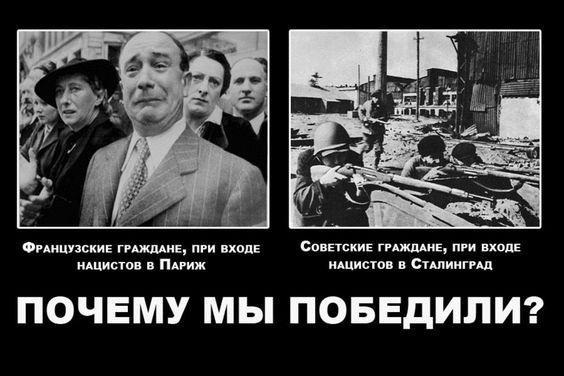 Миф о «героическом сопротивлении Европы» Гитлеру