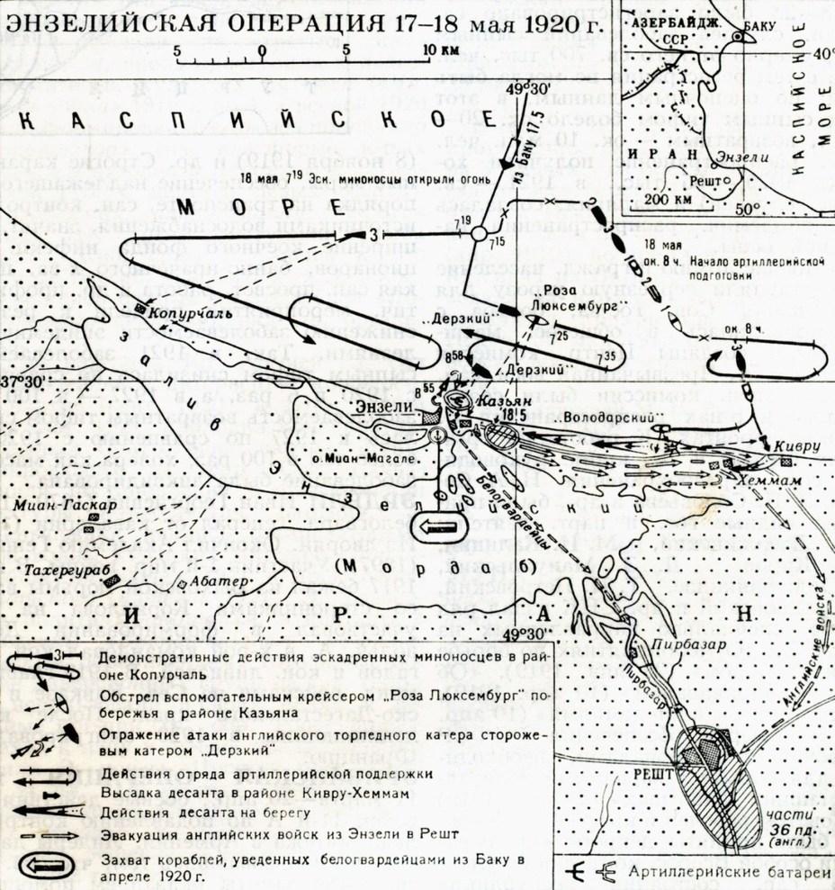 Энзелийская операция: Красный флот против британской пехоты