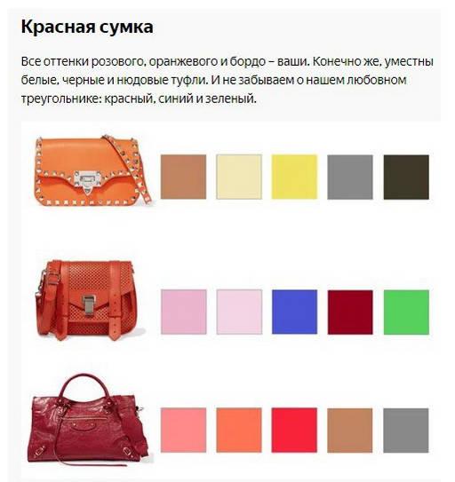 обувь_сумка5_1 (512x543, 97Kb)