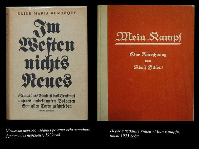 Ремарк, гитлер, нацизм, фашизм, германия, война, пацифизм