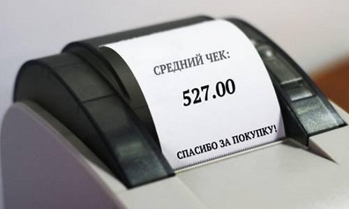 Денег нет. Средний чек росси…