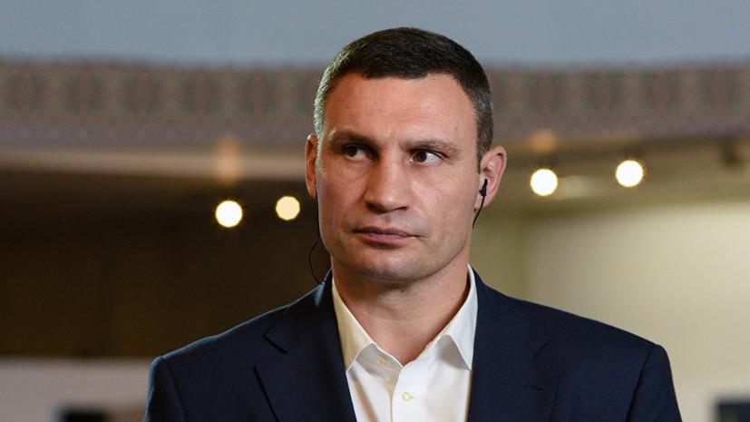 Кличко предложил отказаться от горячего водоснабжения в Киеве, ведь в Европе и США подогревают воду самостоятельно