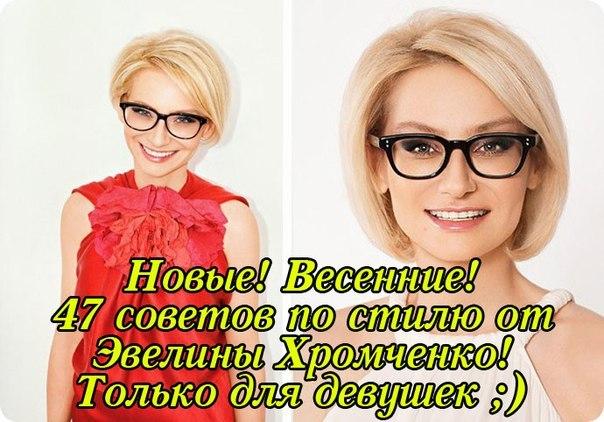 42 Актуальных совета по стилю от Эвелины Хромченко!