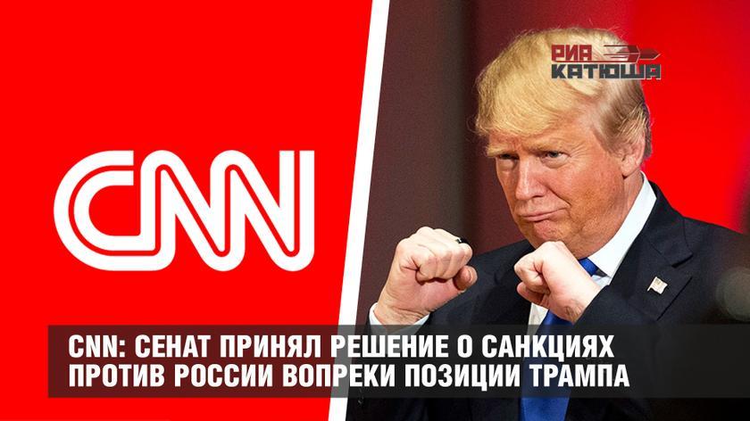 CNN: Сенат принял решение о санкциях против России вопреки позиции Трампа