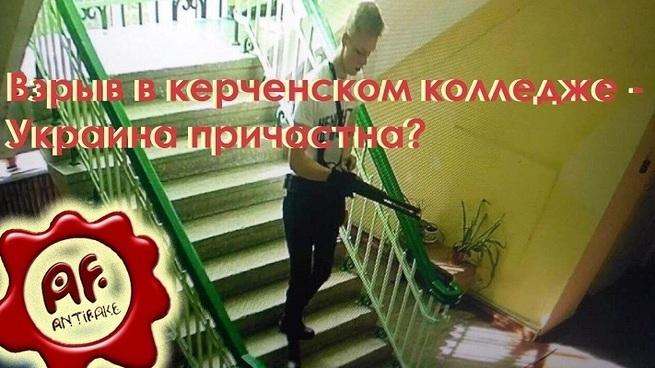 Взрыв в керченском колледже …