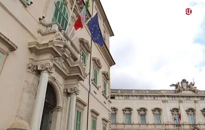 Объявлен новый состав правительства Италии