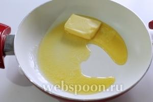 Тем временем растопить сливочное масло и добавить 1-2 столовые ложки растительного. Дать остыть.
