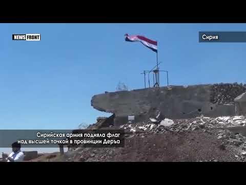 Сирийская армия подняла флаг над высшей точкой в провинции Деръа