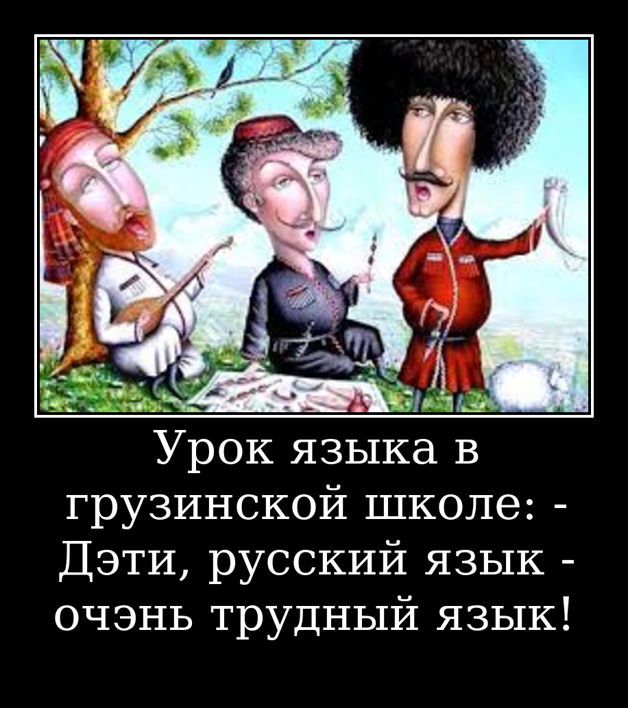 Горячие грузинские анекдоты...
