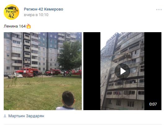 В Кемерове очевидцы сняли на видео вспыхнувший пожар в десятиэтажке