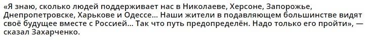 Донбасс, развитие событий: ответ Москвы на заявление Турчинова; ультиматум Захарченко Киеву