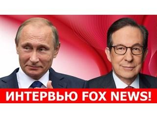 Интервью Путина Fox News: Не…